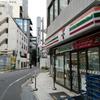 セブンイレブン渋谷1丁目店