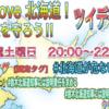【デマ】「北海道へ中国人500万人移住計画」について
