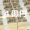 4億円の使い方を考えてください。