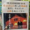 「日本の麦酒歴史」を観て、おいしい麦酒を呑んだ。