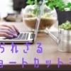 オススメ【Windowsショートカットキー13選】パソコンの仕事効率がグンと上がる!