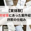 【実体験】詐欺被害にあった案件紹介!詐欺の仕組み
