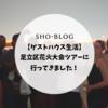【ゲストハウス生活】足立区花火大会ツアーに行ってきました!