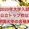 【2020年大学入試】大阪公立トップ高校以外の旧帝国大学合格実績