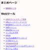 勉強がてらWebサイトを作る #4