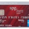 【クレジットカード】SPGアメックスカードを持っていたら人生が豊かになった!