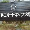 【CAMP】かずさオートキャンプ場ってどんなところ?