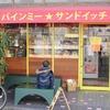 【東京・高田馬場】バインミーを語る上でここは絶対にはずせない!! バインミー☆サンドイッチ