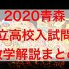 【数学解説】2020青森県公立高校入試問題~まとめ~