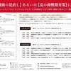 ※参加無料【東京:セミナー情報!】7月4日(木)・7月5日(金)生きた事例満載の自社セミナー開催