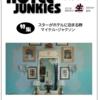 ホテル情報誌「ホテルジャンキーズ」Vol.127 本日発売です!