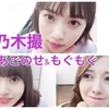 【話題】乃木坂46写真集『乃木撮』あごのせ動画&もぐもぐ動画まとめちゃいました。