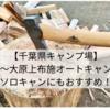 【千葉県キャンプ場】薪無料〜大原上布施オートキャンプ場!ソロキャンにもおすすめ!