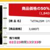 【ハピタス】バイタリズム(VITALISM)購入で50%ポイントバック!(1,840円)