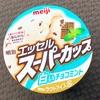 【チョコミン党2020】<明治 エッセル スーパーカップ 白いチョコミント>が発売!
