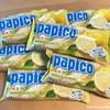 パピコ・レモンは変わらぬ美味さ!瀬戸内産レモンも最高よ〜