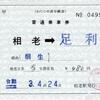 本日の使用切符:わたらせ渓谷鉄道 相老駅発行 相老→足利 補充片道乗車券
