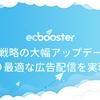 フィードフォース、広告運用自動化ツール「EC Booster」の入札戦略を大幅にアップデート