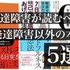 発達障害が読むべき「発達障害以外の本」 5選!