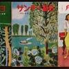 65回 『青年読売』の最終号は、1945年4月1日発行の「第4輯」(1)