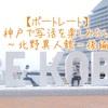 【ポートレート】神戸で写活を楽しみたい〜北野異人館〜後編