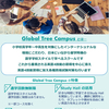 《小学5年~高校生対象》Global Tree Campus オープンのお知らせ★☆