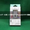 スマホホルダーを使って横向きのiPhoneを片手で撮影する方法