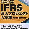 武田雄治+吉岡博樹『先行開示事例から学び取るIFRS導入プロジェクトの実務』
