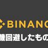Binance(バイナンス)で全通貨が出金停止して界隈がザワついたものの結果ハッカーのコイン押収して寄付する神対応が話題に。