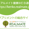 サプリメントの総合サイト!【REALMATE】