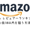 Amazon レビュアーランキングで上位10位以内を狙う方法。vineメンバーに選ばれるかも