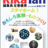 「RikaTan(理科の探検)誌」読者の皆さまへ(SAMA企画へ申し込めば直送します)