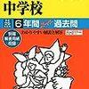 トキワ松学園中学校では、明日6/24(土)に公開授業&学校説明会を開催するそうです!【説明会は要予約】
