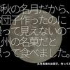 268食目「中秋の名月だから、お団子作ったのに曇って見えないので九州の名菓だと思って食べました。」お月見用のお団子、作ってみた。