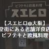 【スエヒロ@大阪】新梅田食堂街にある老舗洋食店でたべるビフテキと欧風料理