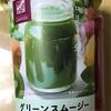 糖質低めのグリーンスムージー(ローソン)、セブンの麻婆豆腐など