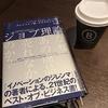 読書会〜ジョブ理論