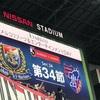 「もう誰にも止められない」後半戦【J1第34節・FC東京戦○3-0】