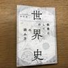 【書評】『教養としての「世界史」の読み方』本村 凌二