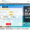 ここは見とくべき!激安で海外旅行へ行けるアプリ3選