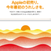 Appleオンラインストアの初売りは2018年1月2日限定!最大18,000円分のApple Storeギフトカードがもらえる!