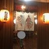 南米旅行⑦超おすすめ ラパスの日本食料理店