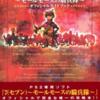 7(セブン)~モールモースの騎兵隊~のゲームと攻略本 プレミアソフトランキング