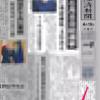 日経新聞アプリが便利になった!