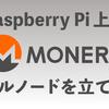Raspberry PiでMoneroのフルノードをローカルに立てる