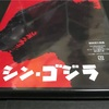シン・ゴジラ Blu-ray2枚組 購入