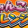 「にゃんこレンジャー」をプレイ&レビュー!【にゃんこ大戦争スピンオフ作品】