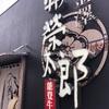 金沢・片山津