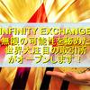 【INFINITY EXCHANGE】無限の可能性を秘めた世界大注目の取引所がオープンします!【説明会終了しました】