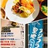 『長崎県庁で松浦の鯵♡』